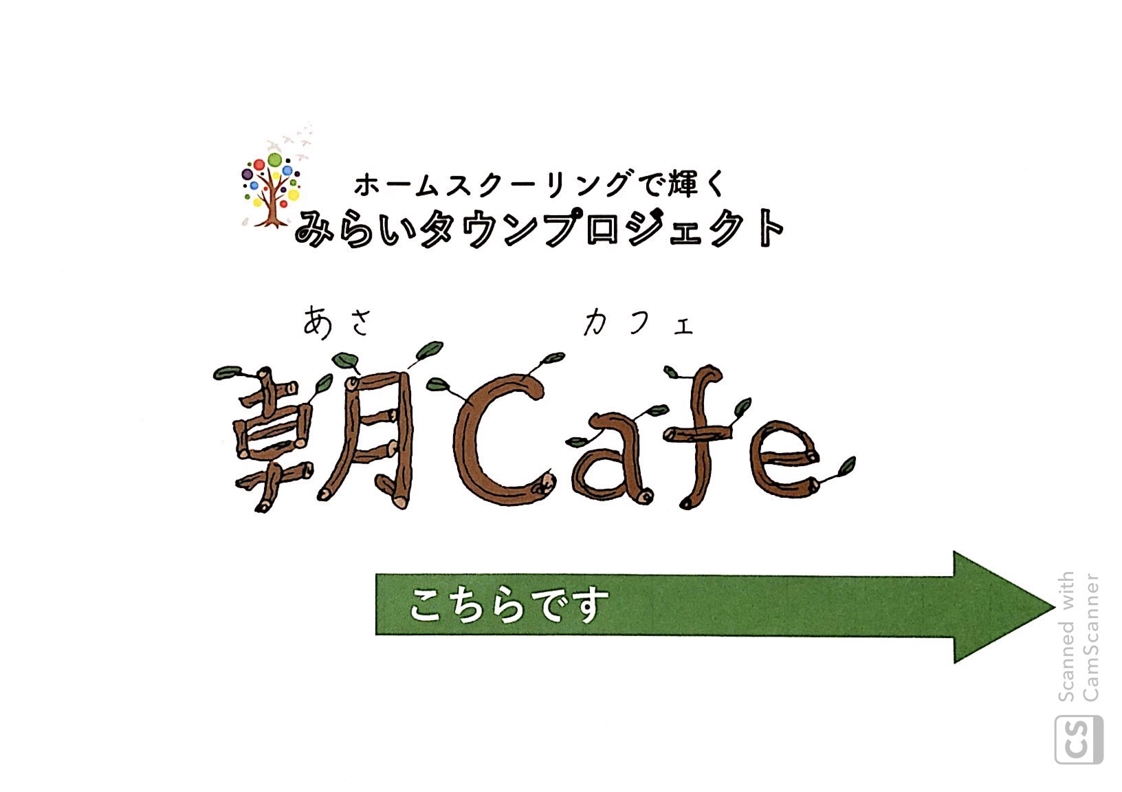 【朝カフェ】2/20(木)開催のお知らせ