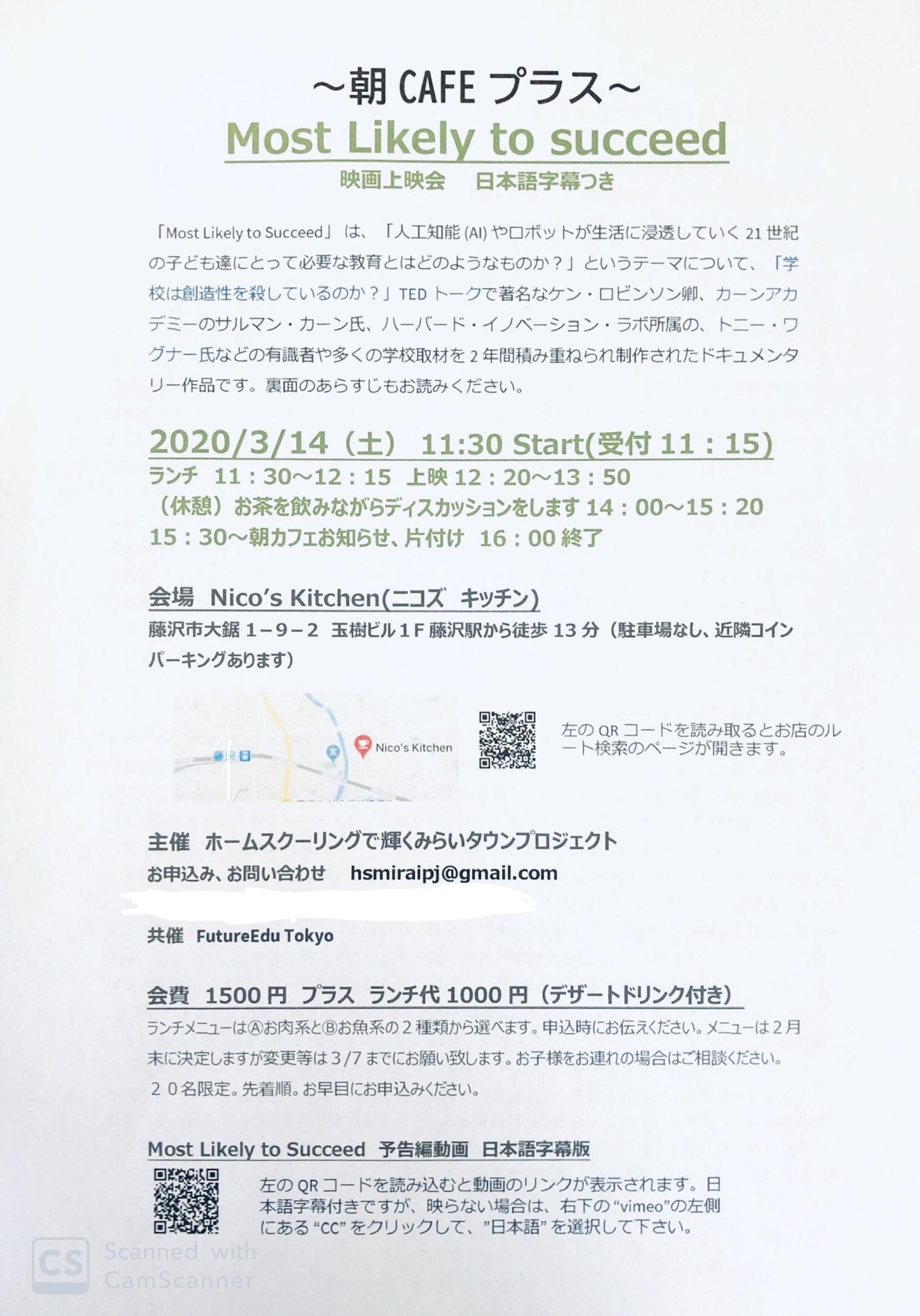 受付締切ました【朝カフェプラス】3/14(土)開催 映画「 Most Likely to succeed」上映会!