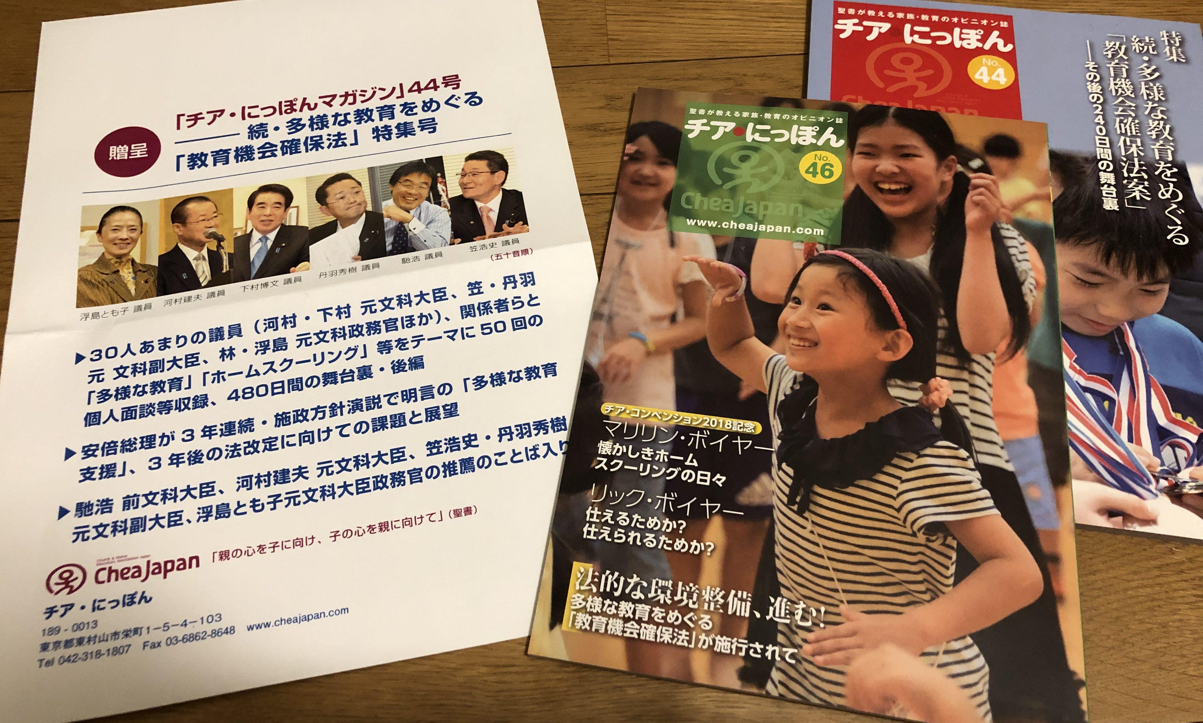 「チア・にっぽん」代表 稲葉寛夫さんにお会いしてきました!