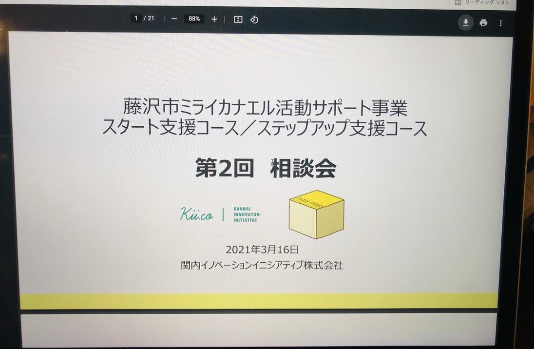 【活動報告】藤沢市助成金事業 第2回相談会に参加しました