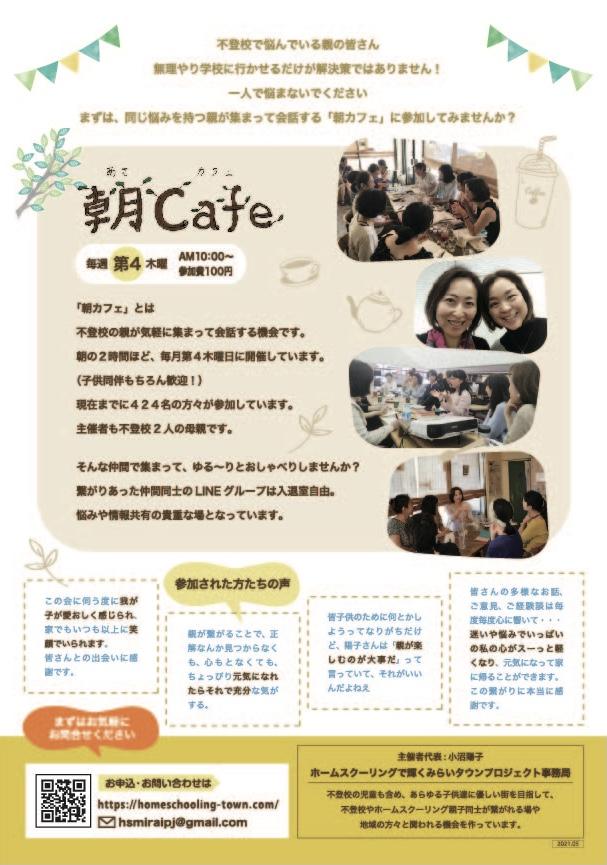 『朝カフェ』&『ご近所探検プログラム』の新しいチラシができました!